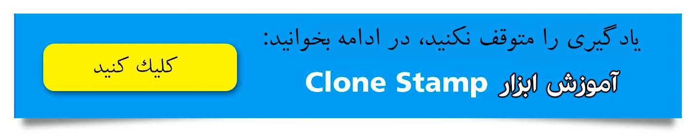 آموزش clone stamp